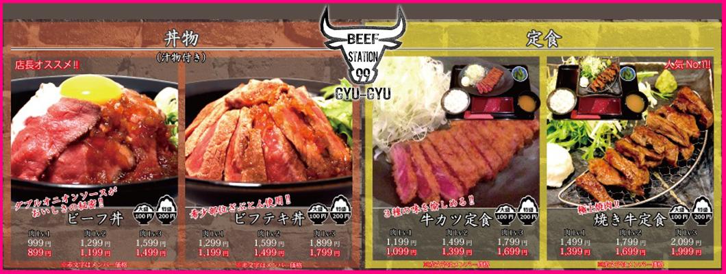 メニュー(ローストビーフ丼、ザブトン丼、牛カツ定食、ステーキ定食)