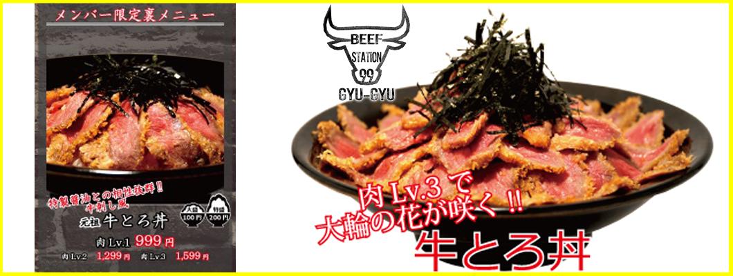 メンバー限定裏メニュー(牛とろ丼肉Lv.3、花びら丼)