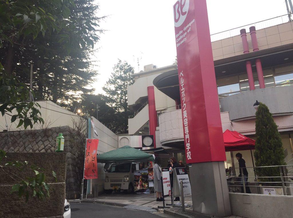 「○○学園」原宿ベルエポック美容専門学校第2校舎