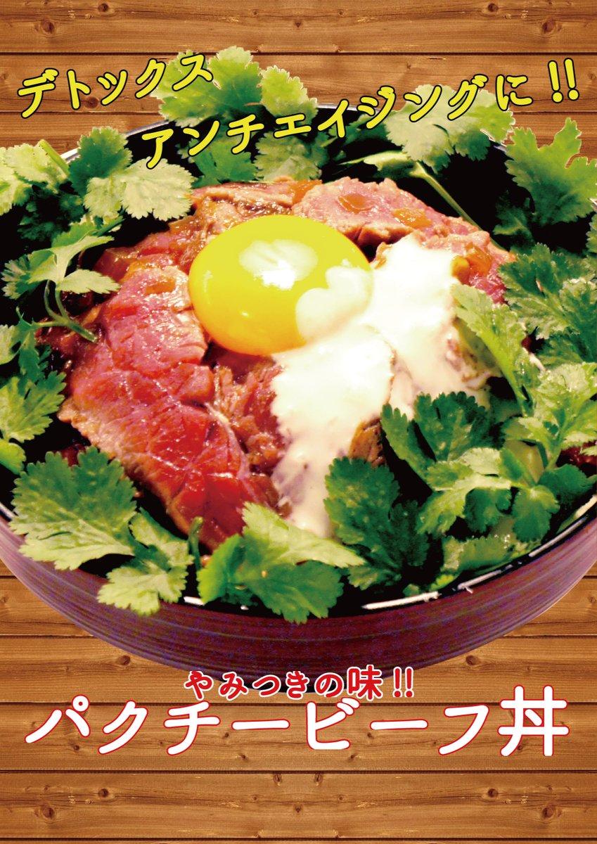 パクチービーフ丼